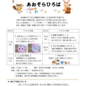 2019.11月弁当製作・遊具・病気セミナーのサムネイル
