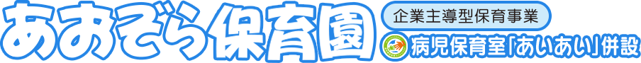 あおぞら保育園 - 熊本県菊陽町